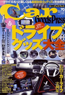 20130408_car_goods_press_70_01