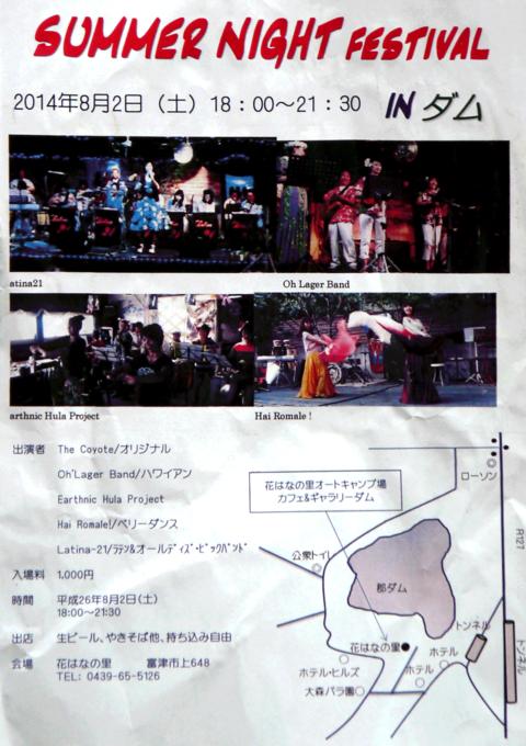 20140802_summer_festival_3